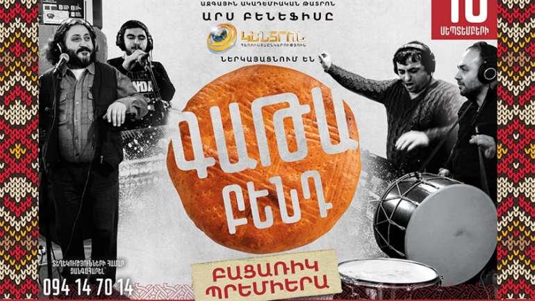 ԳԱԹԱ ԲԵՆԴ – Բացառիկ պրեմիերա, Սեպտեմբերի 16-ին