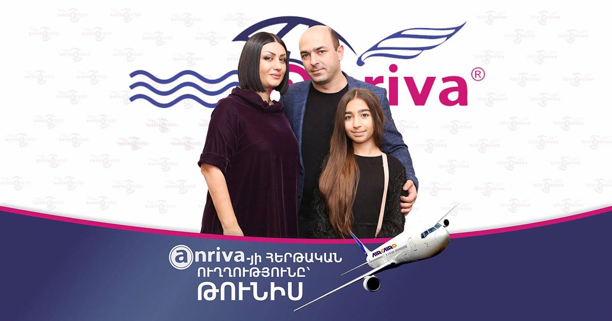 ANRIVA-յի հերթական ուղղությունը՝ Թունիս