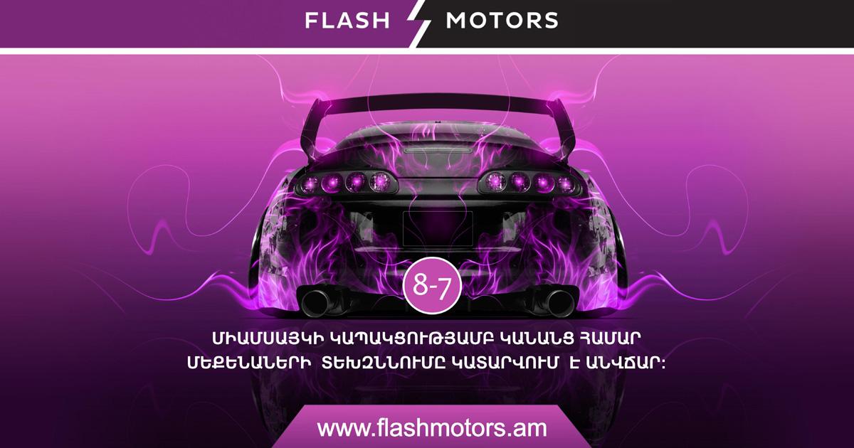 Flash Motors – անվճար տեխզննում կանանց համար
